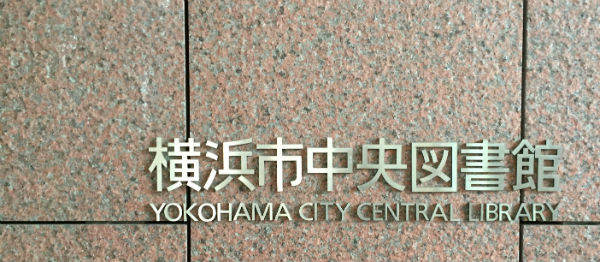 【ロコさぬレポート】「横浜F・マリノス×図書館!!2015」シーズン3 @横浜市中央図書館