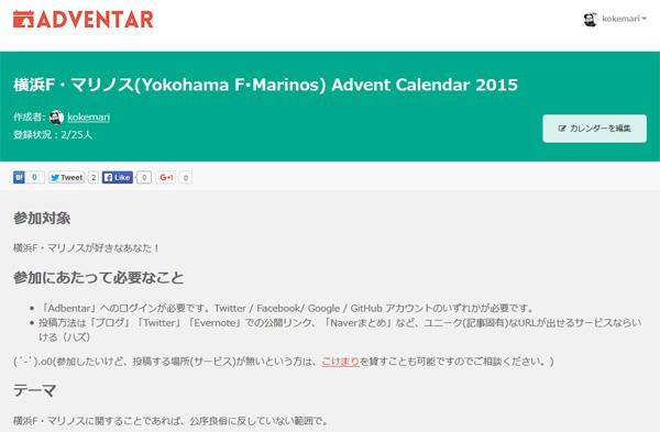 「横浜F・マリノスAdvent Calendar 2015」参加者募集