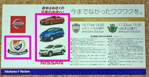 nissan-ticket-01