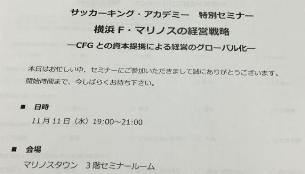 【ロコさぬレポート】横浜マリノス株式会社・嘉悦 朗社長「横浜F・マリノスの経営戦略―CFGとの資本提携による経営のグローバル化―」に行ってきた。