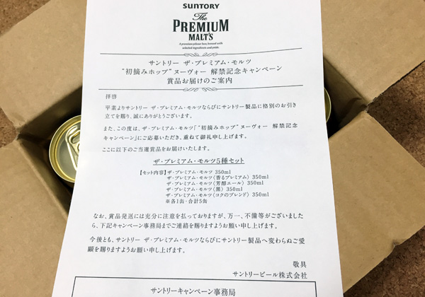 premium-molts-hatsudumi-01