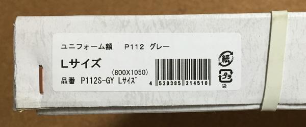 uniform-frame-02