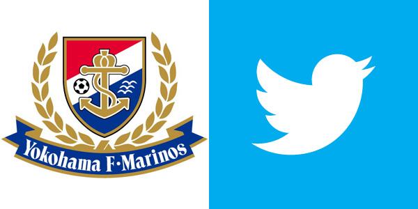 【保存版】2016年シーズン横浜F・マリノスTwitterアカウントまとめ | タイトル