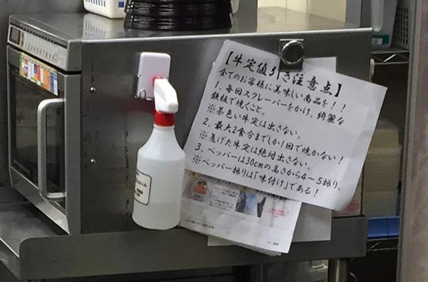 明日(1/21 10:00)まで開催中の「ワンコイン牛焼肉定食500円フェア」における松屋の掟を見た。 | 注意書き