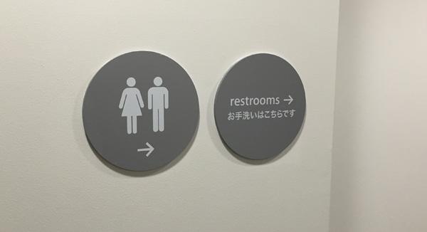 アップルストア銀座に行って、動画編集(iMovie)のワークショップを受講してきました。 | トイレの写真(1)