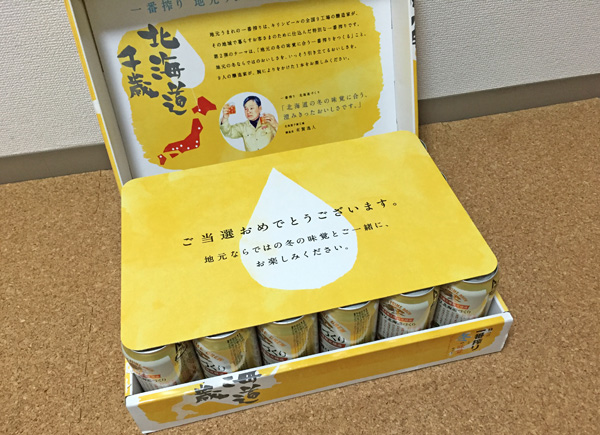 kキリン「9つの一番搾りと冬の味覚セット」が当たったよー。 | 箱を開けたところ
