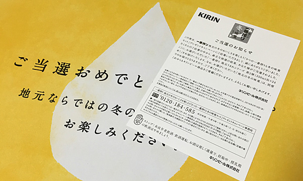 kirin-fuyu-9kojo-02