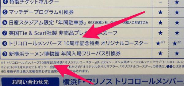 (≧∀≦)メール来た! 「トリコロールメンバーズ10周年記念特典オリジナルコースター」が投函されてるとのこと。