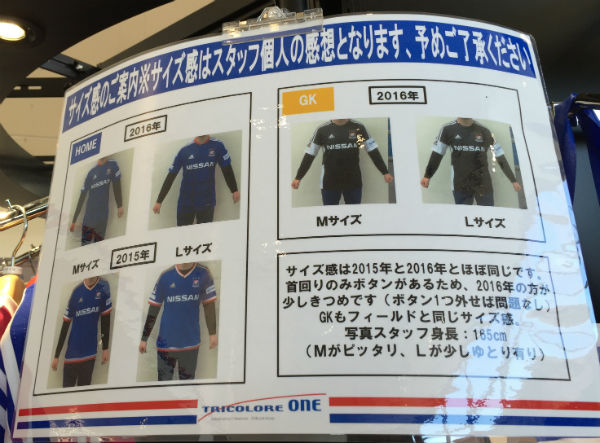 fmarinos-2016-jersey-title