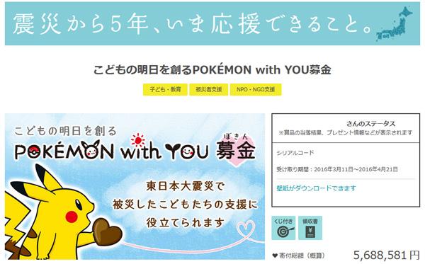 東日本大震災の「POKÉMON with YOU募金」でギフトパスを覚えたピカチュウをもらった。