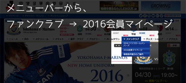 season-ticket-0611uniform-01