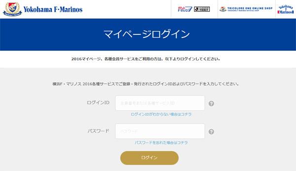 season-ticket-0611uniform-02