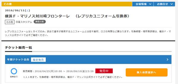 season-ticket-0611uniform-04