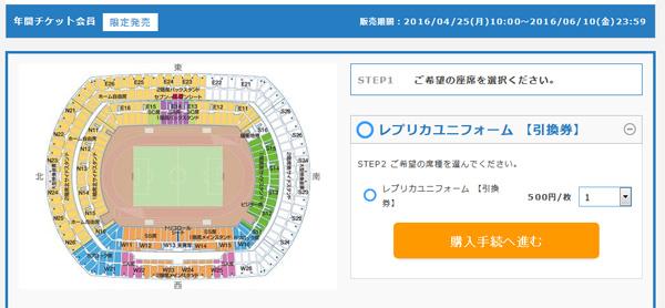 season-ticket-0611uniform-05
