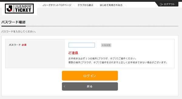 season-ticket-0611uniform-06
