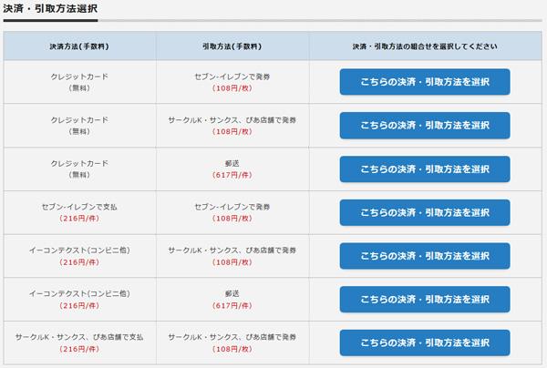 season-ticket-0611uniform-07