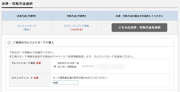 season-ticket-0611uniform-08