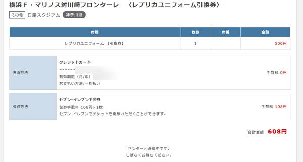 season-ticket-0611uniform-09