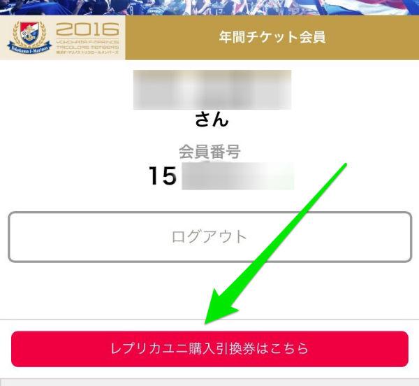 season-ticket-0611uniform-13