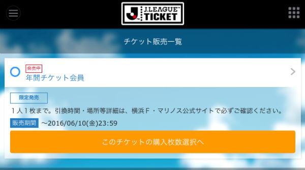 season-ticket-0611uniform-14