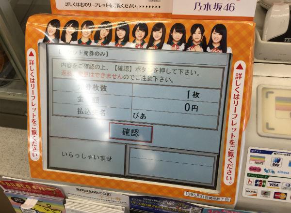season-ticket-0611uniform-16