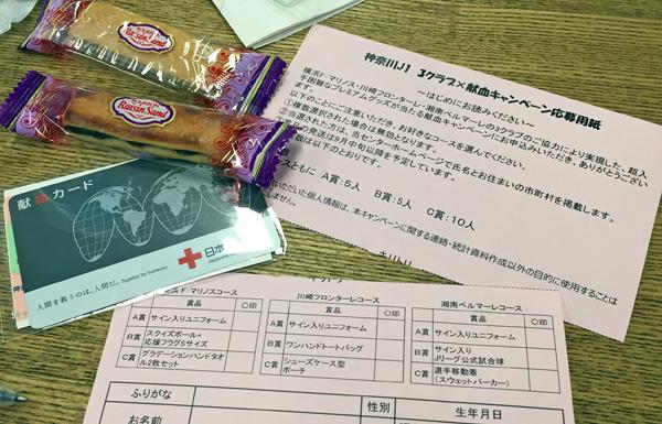 blood-donation-j1-goods-01