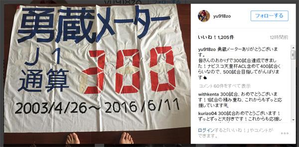 栗原勇蔵選手から「勇蔵メーター」に感謝のコメント来る!そして、次の「勇蔵メーター」は?