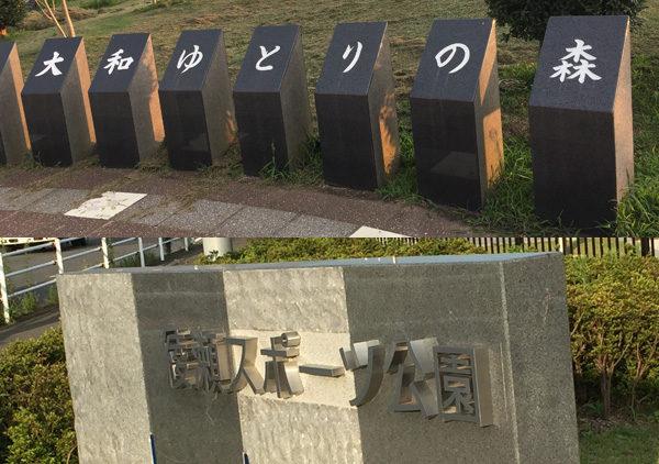 大和市南西部/綾瀬市東部の「 #ポケモンGO 」ユーザーは、「大和ゆとりの森&綾瀬スポーツ公園」へGO!