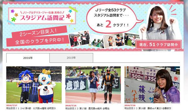 Jリーグ女子マネージャー佐藤美希(サトミキ)が見たという、中村俊輔選手のフリーキックでのゴールはいつの試合?