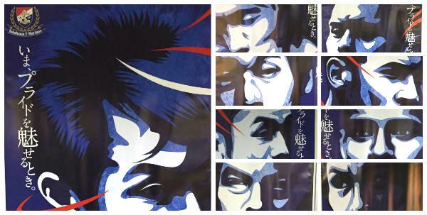 今週の「横浜駅みなみ西口」のプロモーションポスターまとめ(2ndステージ第5節ジュビロ磐田戦)