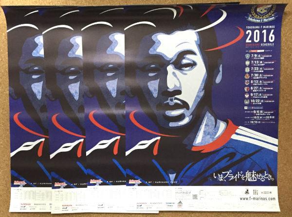 久しぶりに栗原勇蔵選手のポスター貼りますよー | 8/21(日)三ツ境駅@瀬谷区ポス活