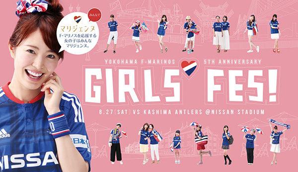 「ガールズフェス」直前!横浜F・マリノスのファンである女性タレントまとめ(2016年版)
