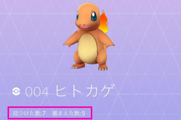 pokemon-go-yamato-ayase-02-01