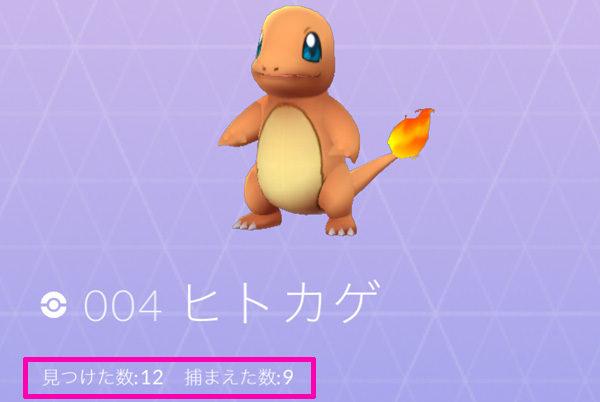 pokemon-go-yamato-ayase-02-04