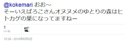 大和ゆとりの森/綾瀬スポーツ公園が #ポケモンGO の「ヒトカゲの巣」になっているというので行ってきた。