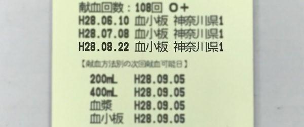 台風9号が関東地方に上陸したけど献血してきた。