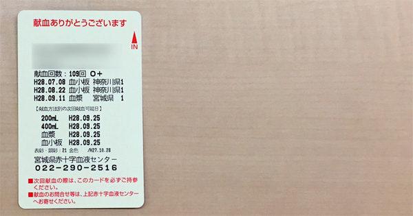 宮城県の献血ルーム「献血ルームアエル20」にひとりで行ってきた。
