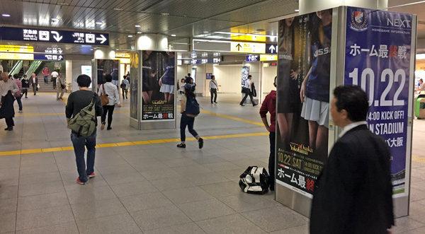 今週の「横浜駅みなみ西口」のプロモーションポスターまとめ(2ndステージ第15節ガンバ大阪戦)