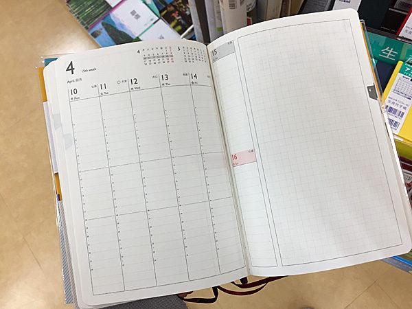 2017-diary-01