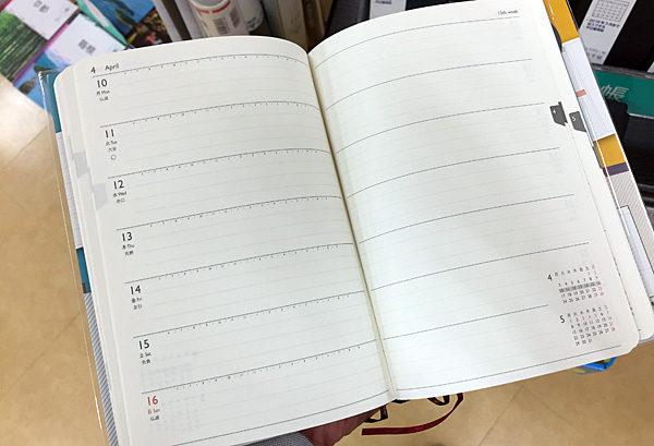 2017-diary-02