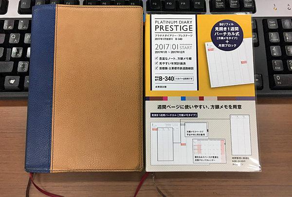 2017-diary-03