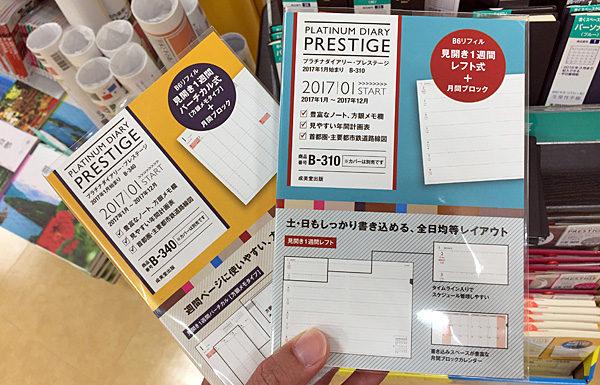 2017年手帳選びの旅