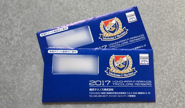 横浜F・マリノス2017年 年間チケット(ネンチケ)購入にまつわるエトセトラ(まとめ)