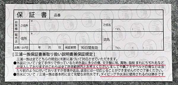 frank-miura-kanagawa-ver-02