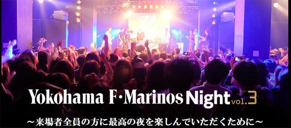 「横浜F・マリノスナイト vol.3」寸前!初めてでも安心、マリナイはこうやって楽しめ!