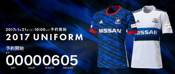 2017年横浜F・マリノスユニフォーム販売開始!「パーソナルネーム加工」でNGワードはあるのか?