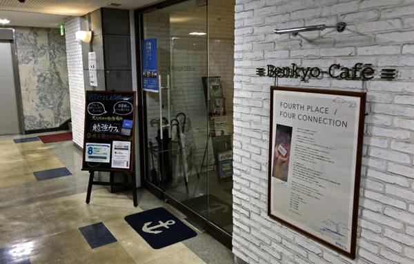 勉強カフェ(横浜関内スタジオ)で大人の自習をしてきた。