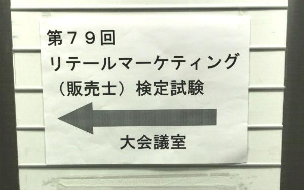 リテールマーケティング(販売士)検定(2級)を受験してきました。(横浜商工会議所申込み)