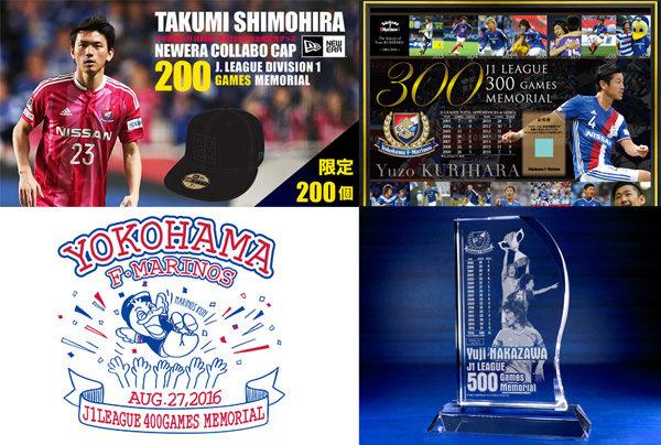 2017年J1リーグ残り32節。横浜F・マリノス所属選手のJ1通算出場試合数「*00」「*50」のキリ番達成メモ