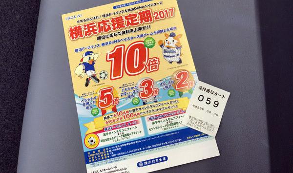 横浜信用金庫「横浜応援定期2017」…を契約してきた。